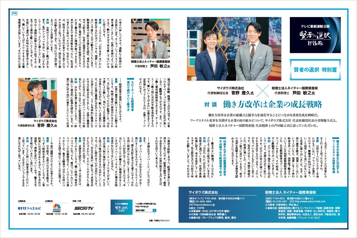 20180714_ネイチャー国際資産税様_東洋経済_2P