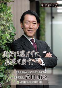 社長チップス芦田敏之画像
