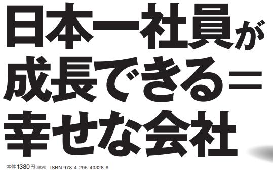 日本一社員が成長できる=幸せな会社画像