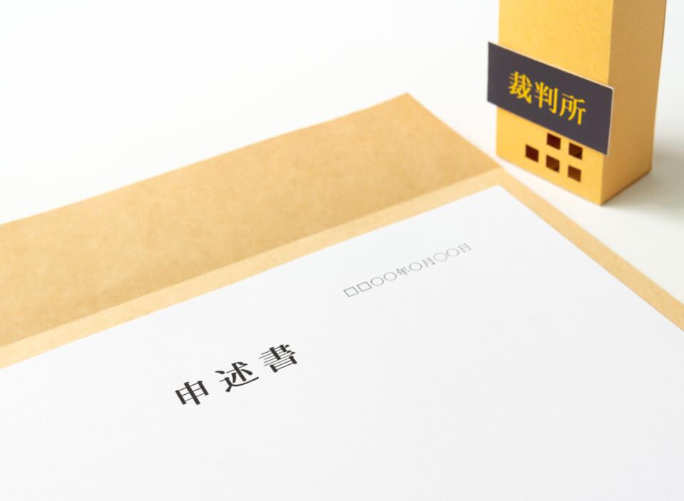 申請書の写真